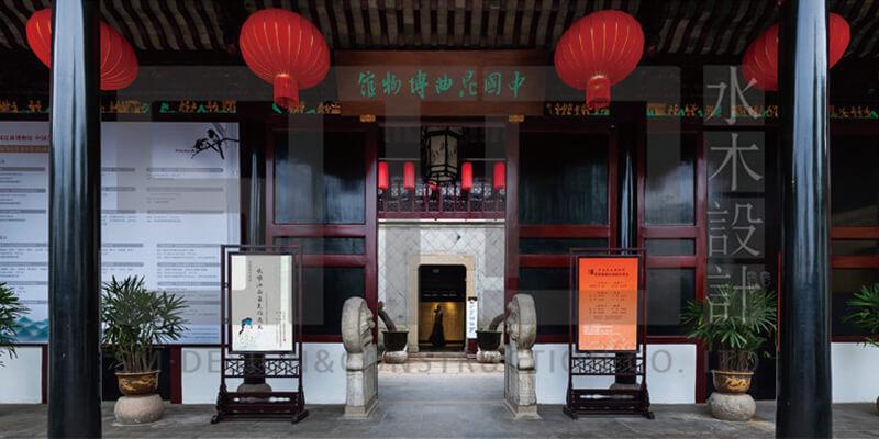 中国昆曲博物馆