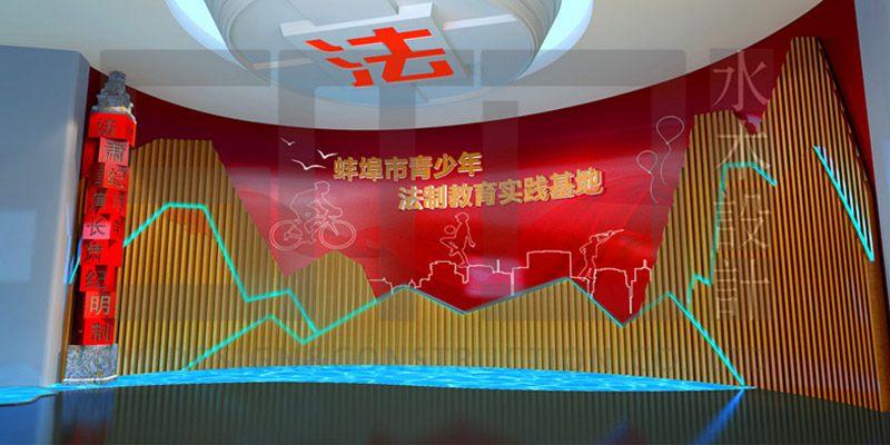 蚌埠市青少年法制教育实践基地