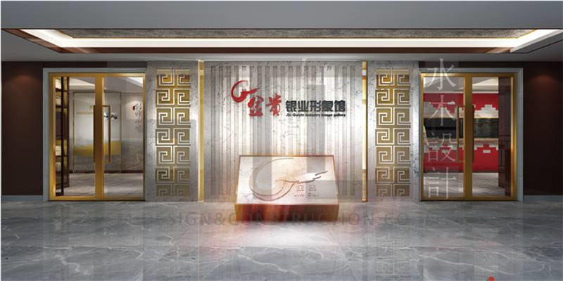 金贵银业形象馆