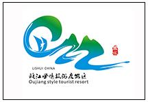 丽水瓯江管委会