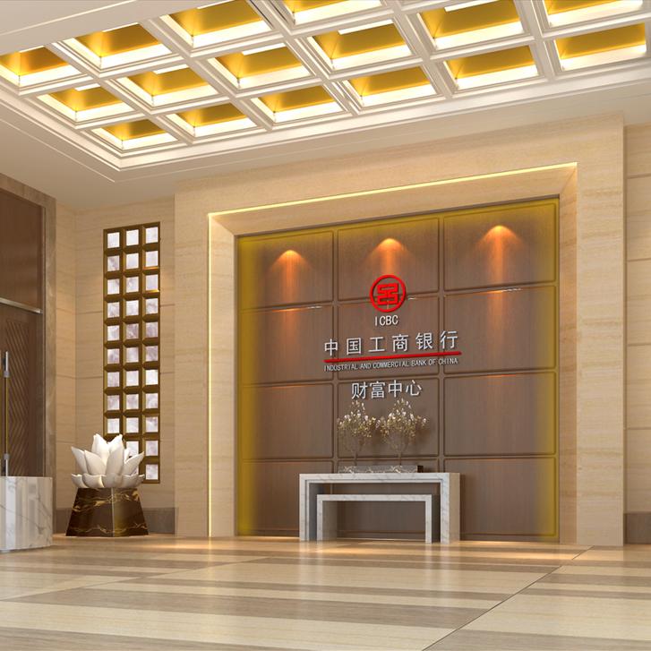 中国工行银行财富中心