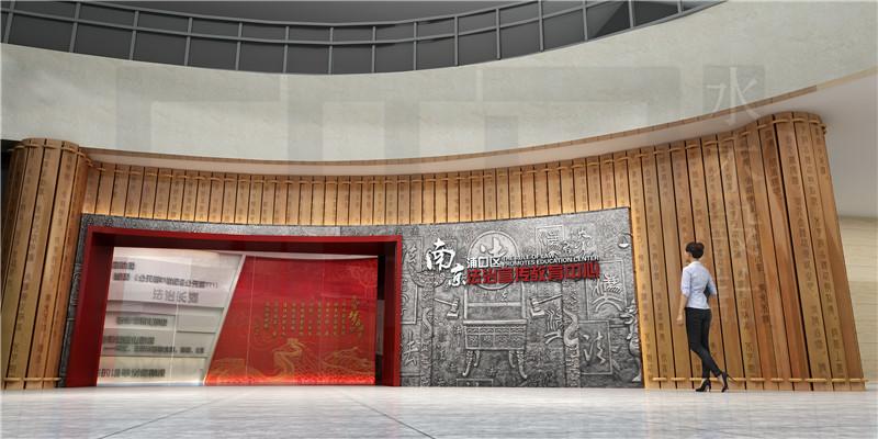 南京浦口区法治宣传教育中心