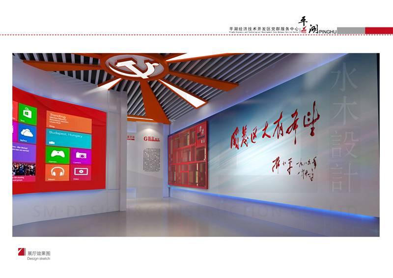 党建文化展厅设计方案_苏州水木清华设计营造有限公司